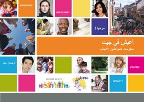 Cover brochure Arabic